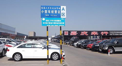 遠通二手(shou)車市場